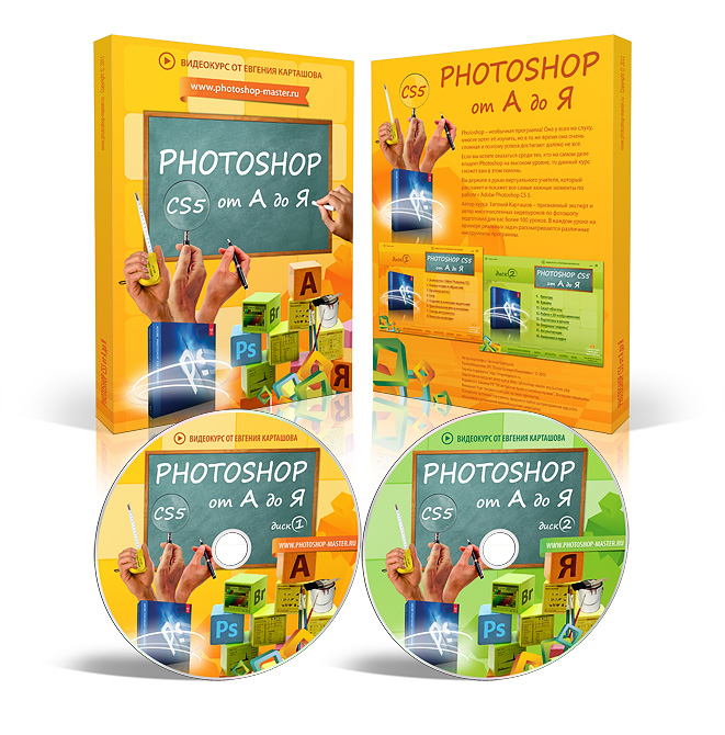 "Видеокурс ""Photoshop CS5 от А до Я"" (Евгений Карташов)"